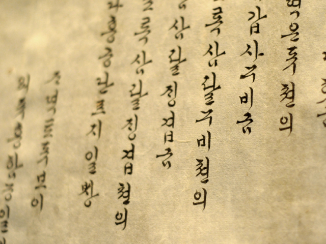 The Korean alphabet was invented under King Sejong about 450 years ago.