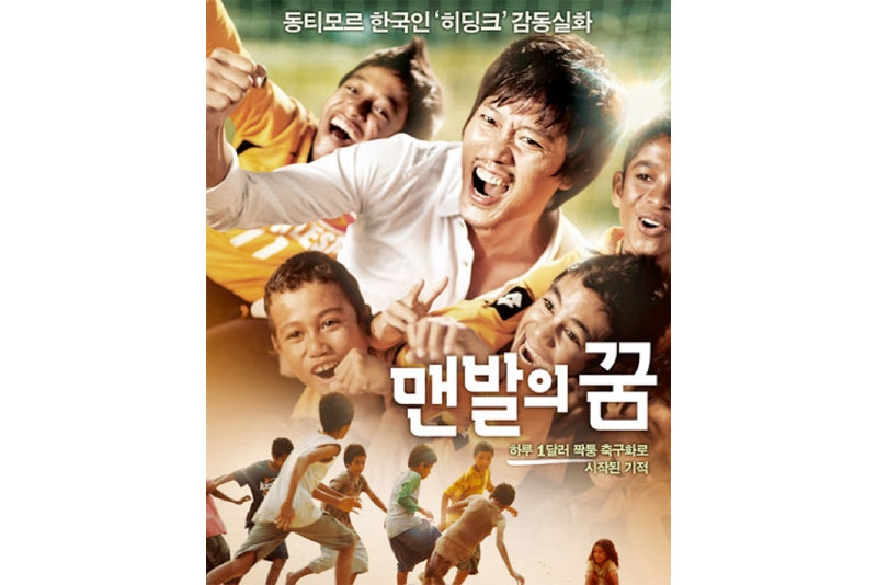 A Barefoot Dream (2010) movie poster: http://bit.ly/aA6jhP