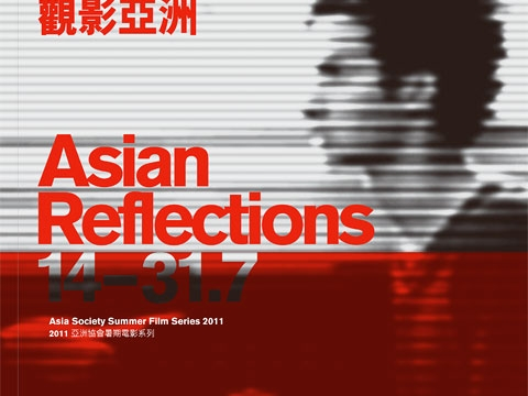 The five films in this year's Asia Society Summer Film Series reflect the diversity of contemporary Asia.