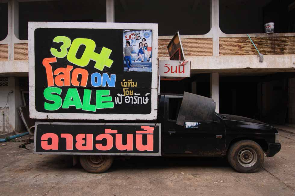 A truck advertises the latest movie playing at the Prince Cineplex in Kalasin, Thailand. (Philip Jablon)