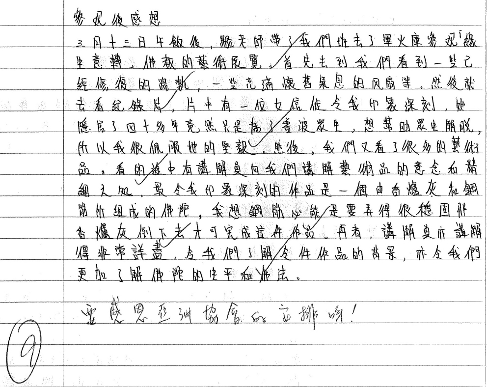 Feedback & Afterthoughts of Student, 李怡嫻