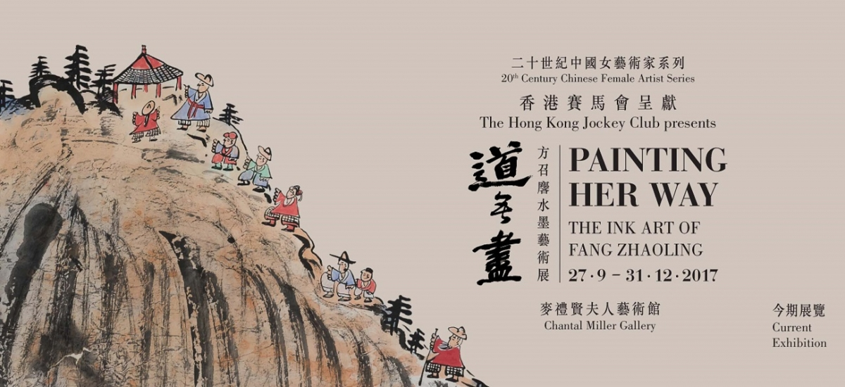 Painting Her Way: The Ink Art of Fang Zhaoling - current