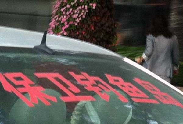 """Defend the Diaoyu Islands"" reads this car window, recently glimpsed by the author in Beijing. (Chris Livaccari/Asia Society)"