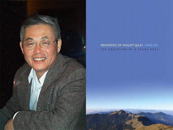Yang Mu and his book Memories of Mount Qilai: The Education of a Young Poet.