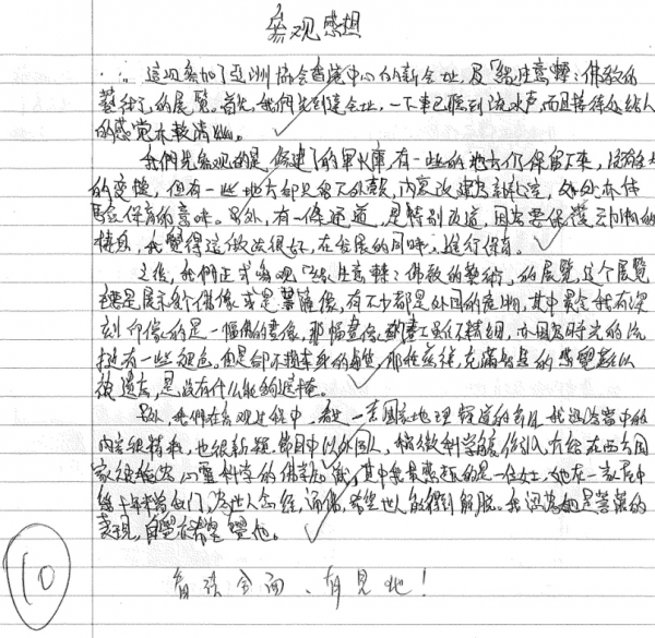 Feedback & Afterthoughts of Student, 鄧培鋒