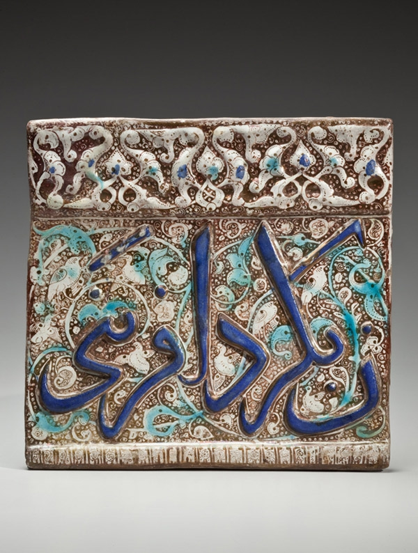 Molded Tile with Calligraphic, Floral and Geometric Motifs, Kashan, Iran, first half of the 13th century, late Abbasid Period (750-1258), White paste clay body with white, blue, turquoise and luster glazes, Gift of Herman A. E. Jaehne and Paul C. Jaehne, 1938, Collection of the Newark Museum 38.242