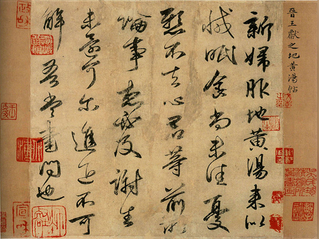 Tang Dynasty copy of 新婦地黃湯帖 by Wang Xianzhi (Taito Ward Calligraphy Museum). Image is in the public domain.