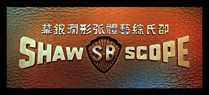 "A beloved icon for generations of filmgoers, the Shaw Brothers logo (center, above) was inspired by the Warner Bros. shield. ""Shawscope"" was Shaw Brothers's proprietary trade name for CinemaScope."