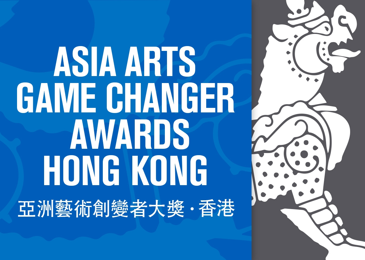 2018 Asia Arts Game Changer Awards Hong Kong