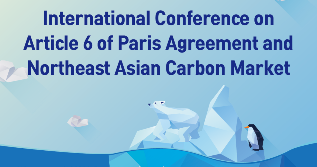 International Conference on Article 6 of Paris Agreement and Northeast Asian Carbon Market