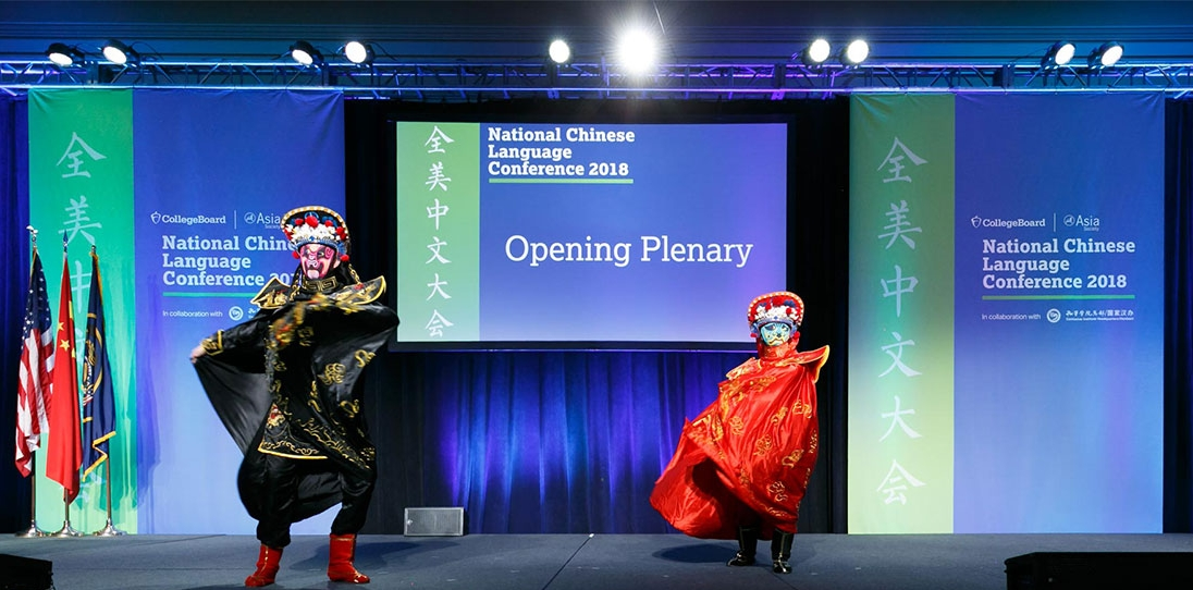 Performers at the opening plenary of the 2018 National Chinese Language Conference (David Keith/Asia Society)
