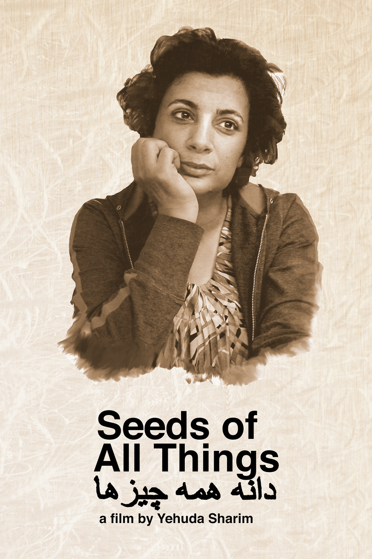 Seeds of All Things
