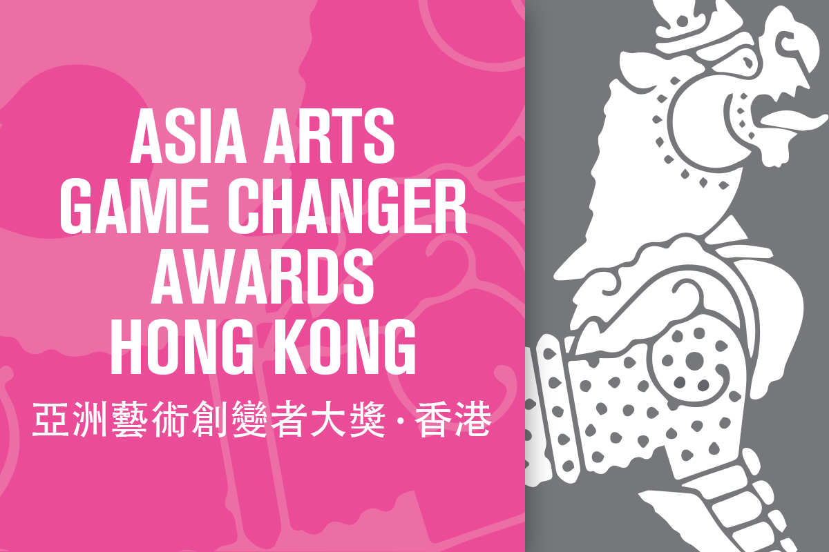 2019 03 29 Asia Arts Game Changer Awards Hong Kong