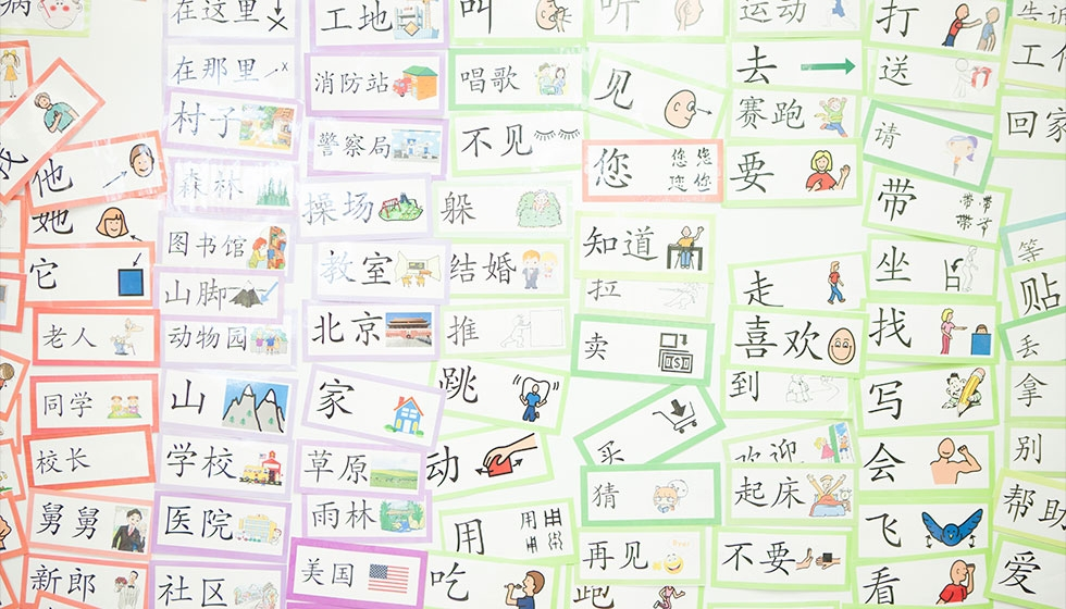 2nd grade Chinese Word Wall for student reference. (Ann-Marie VanTassell Photography)