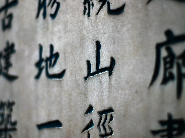 Chinese Writing Asia Society