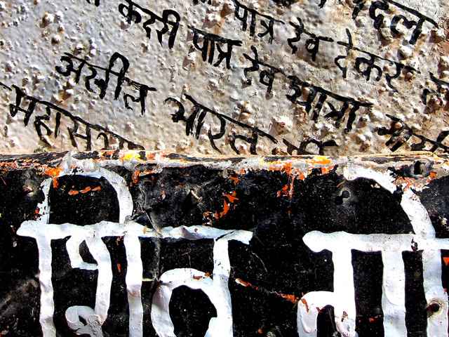 Hindi writing on the front of a temple in India. (indi.ca/flickr)