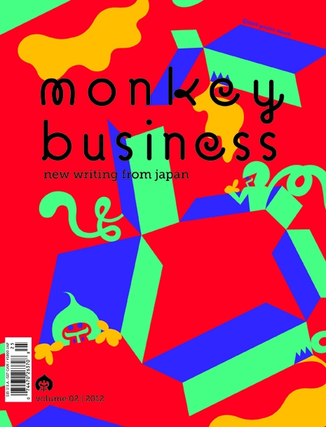 "Cover of the literary journal ""Monkey Business."" (Courtesy Motoyuki Shibata)"