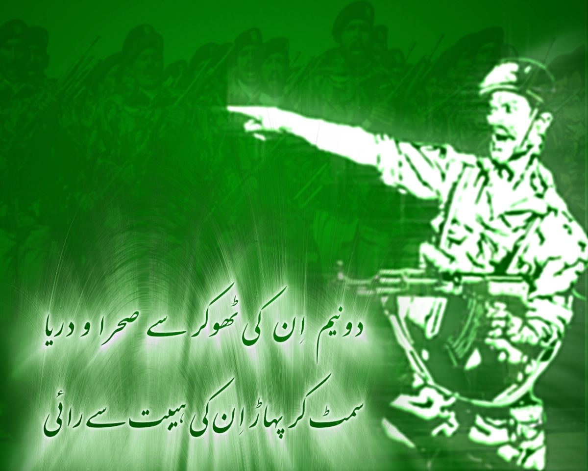 """Who dares?"", Pakistan's Independence day wallpaper, Tribute to Pakistan's Armed Forces.  (Ĵǡƕǻǹžəβ/Flickr)"