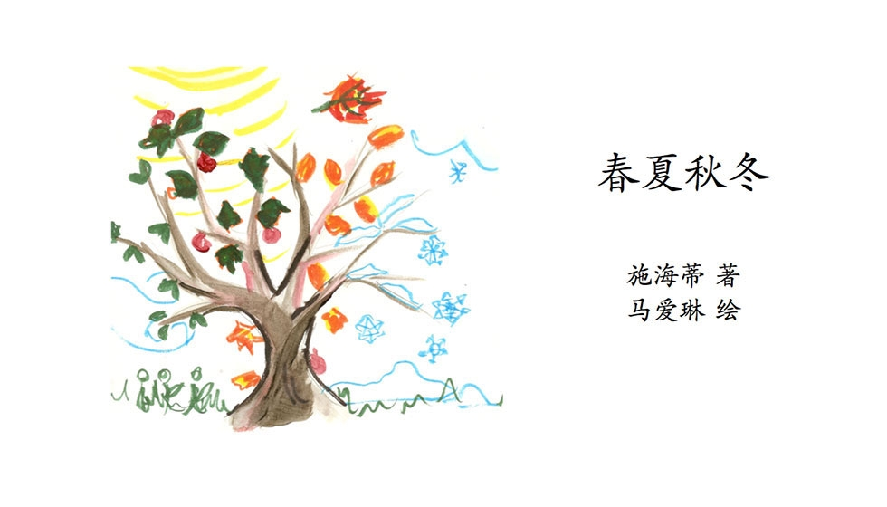 "Title page of the children's story ""Spring, Summer, Autumn Winter"""