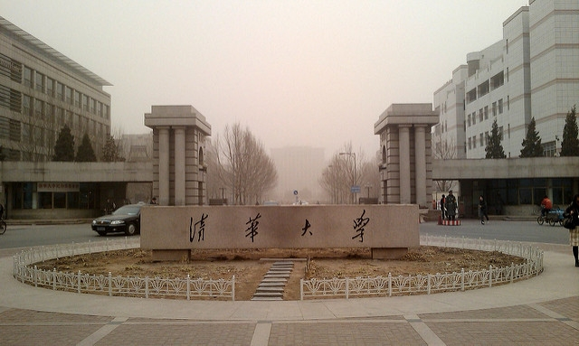 Tsinghua University, East Gate