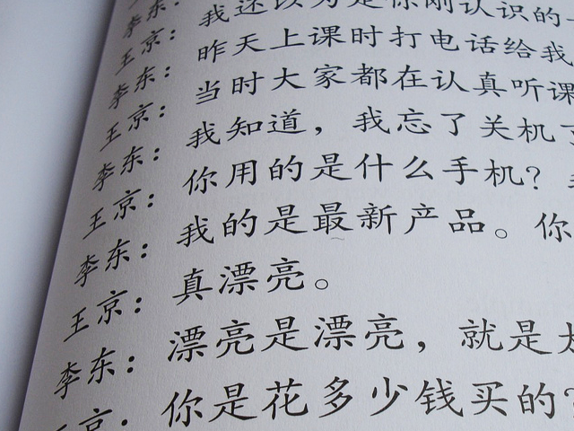 Chinese language textbook. (Drift Words/flickr.com)