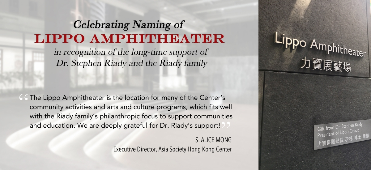 Celebrating the naming of Lippo Amphitheater in recognition of the long-time support of Dr. Stephen Riady and the Riady family.