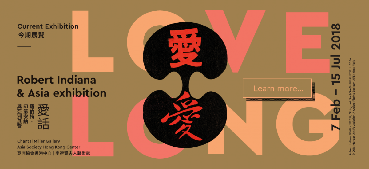 Current Exhibition: LOVE Long: Robert Indiana and Asia