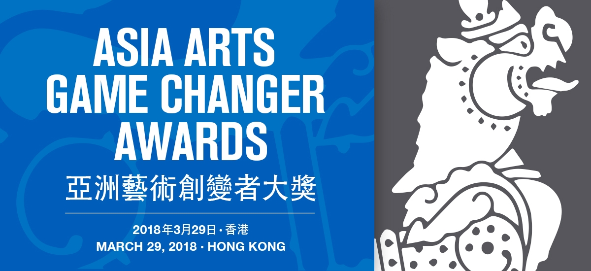 Asia Arts Game Changer Awards Hong Kong