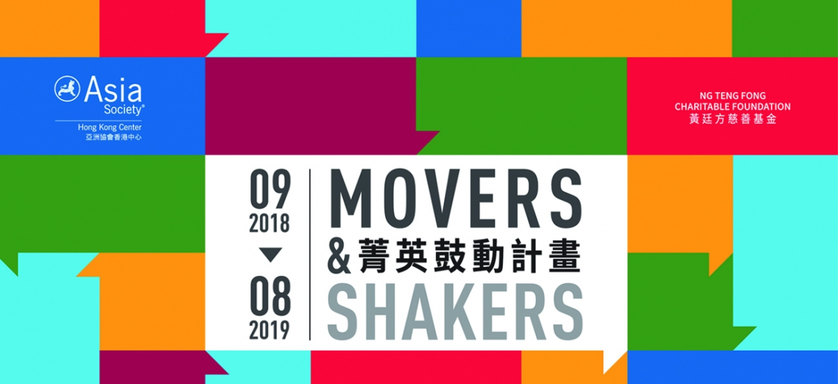 moversandshakers. AsiaArtsAwardsHK2019