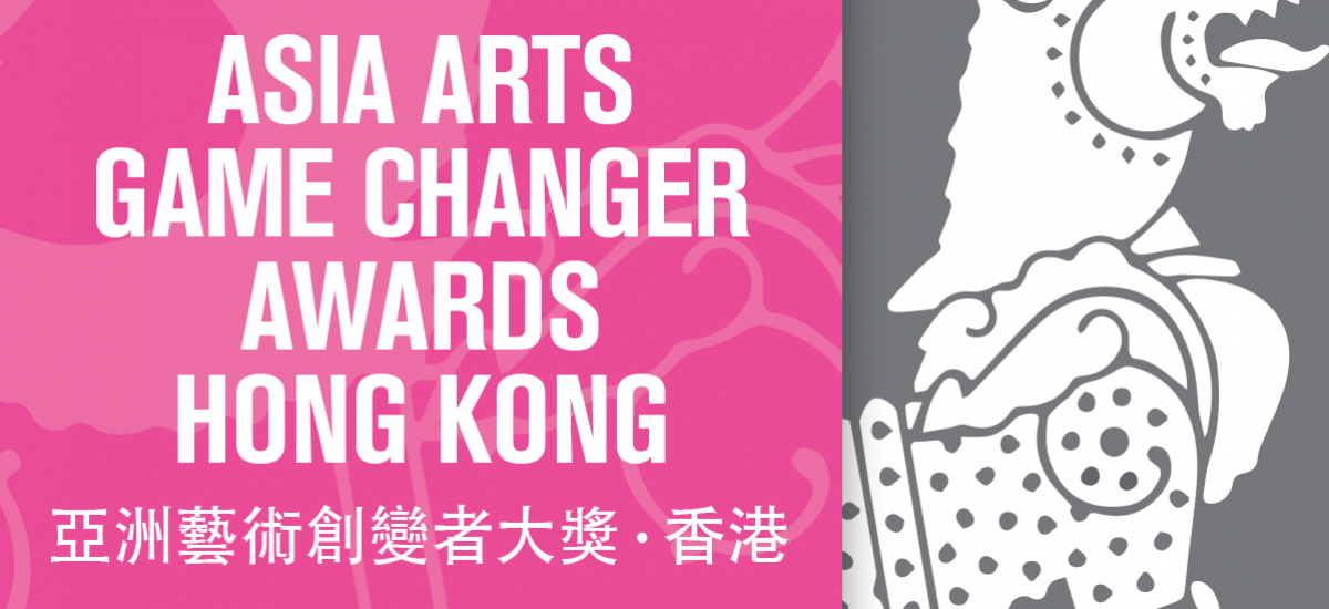 AsiaArtsAwardsHK2019