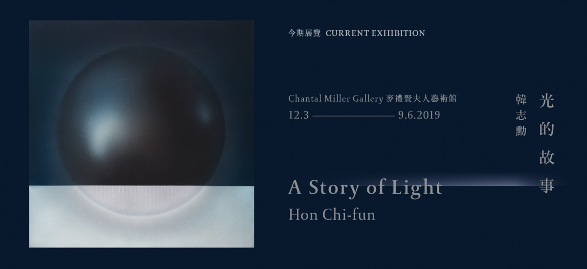 Hon Chi-fun web carousel image with painting and text.