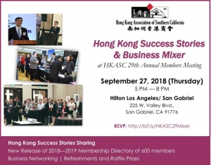 Hong Kong Business Mixer Flyer