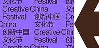 2018 Creative China Festival Logo