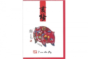 Year of the Pig Greeting Card