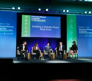 Panel: Building a Globally Fluent Workforce