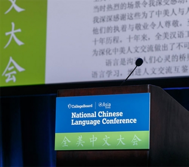 About National Chinese Language Conference