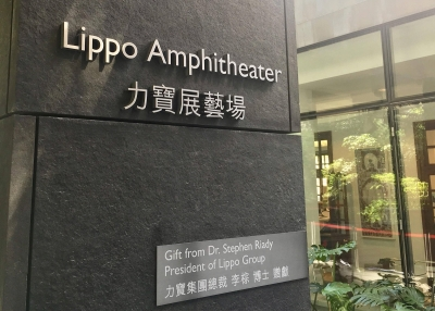 Lippo Amphitheater as Asia Society Hong Kong Center