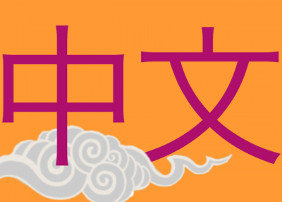 Graphic of Chinese characters
