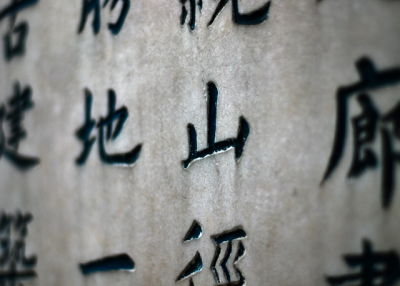 Chinese characters (Steve Webel/flickr.com)