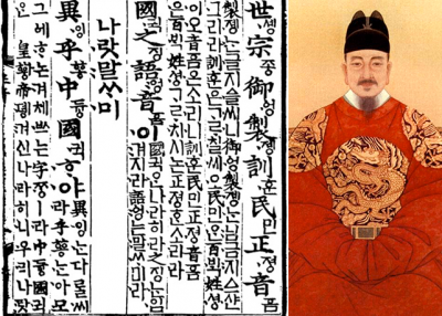 October 9 is the only national holiday dedicated to a writing system.