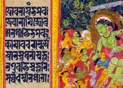 Folio from a Ashtasahashirika Prajnaparamita Manuscript