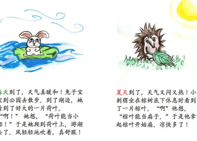 "Pages 1 and 2 from the children's story ""Spring, Summer, Autumn Winter."""