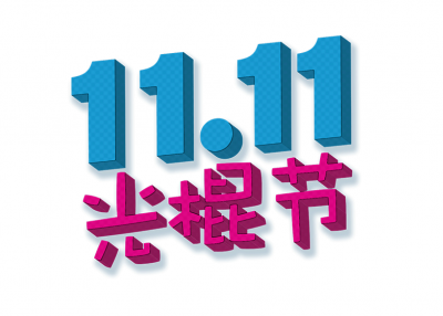11.11 Singles' Day (Chrionexfleckeri1350/Wikimedia)