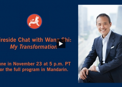 Fireside Chat with Wang Shi: My Transformation