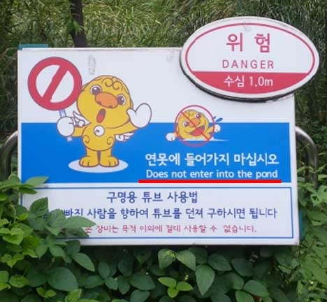 "Asia Society Korea Center's new ""Search & Correct"" campaign relies on user-submitted examples of ""Konglish,"" like this one: ""Does not enter into the pond!"" (Asia Society Korea Center)"