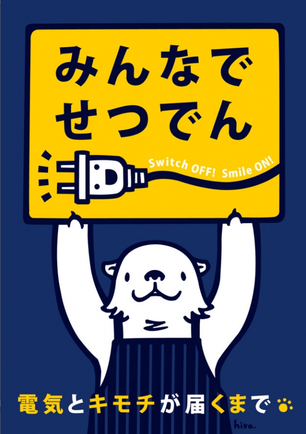 """Switch OFF! Smile ON!"" reads this Japanese poster promoting 'setsuden,' or ""energy saving."" (setsuden.tumblr.com)"