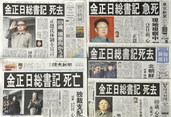 The front pages of Tokyo's major evening newspapers report the death of North Korean leader Kim Jong Il on December 19, 2011 in Tokyo. (Kazuhiro Nogi/AFP/Getty Images)