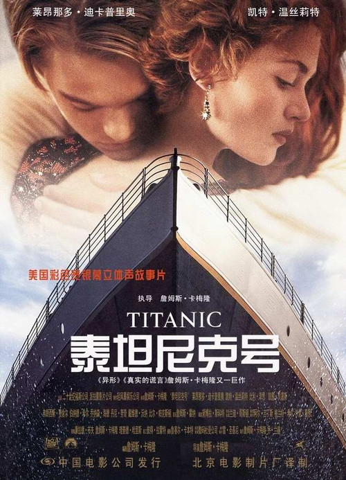 "The original 'Titanic' was a big hit in mainland China. Will its upcoming 3D release be seen by Chinese leaders as a ""hostile force"" from the West?"