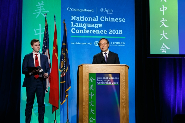 Hanban Executive Deputy Director-General Zhao Guocheng speaks at the 2018 National Chinese Language Conference