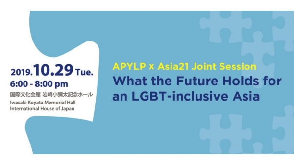 [APYLP x Asia21 Joint Session] What the Future Holds for an LGBT-inclusive Asia